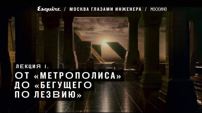 Архитектура в кино Лекция 1 От Метрополиса до Бегущего по лезвию
