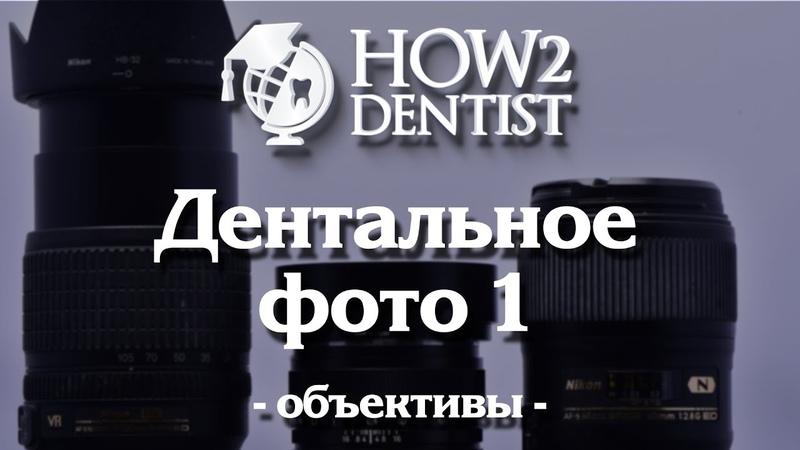 Как выполнять дентальный фотопротокол. Объективы. How to Dentist