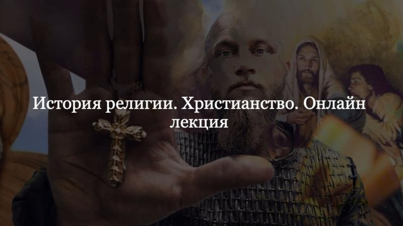 История религии Христианство