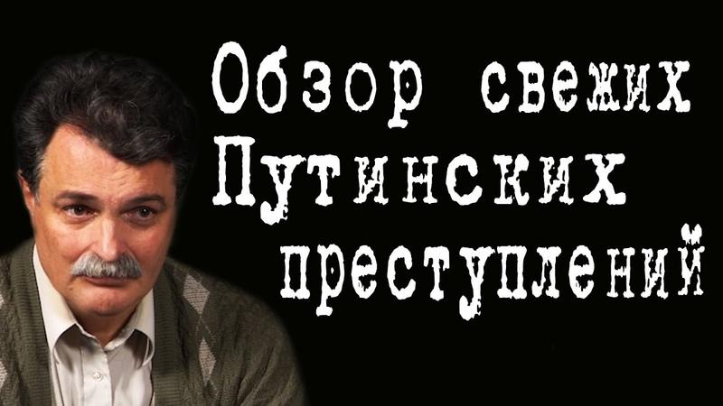 Обзор свежих Путинских преступлений ЮрийБолдырев ИгорьГончаров