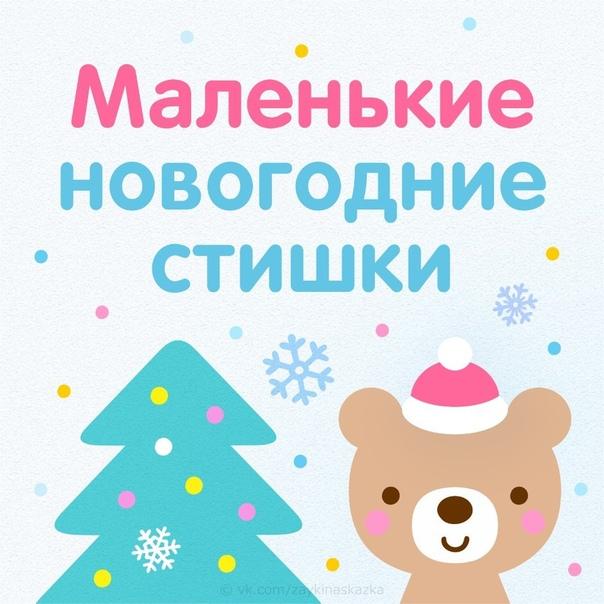 ПРОСТЫЕ НОВОГОДНИЕ ЧЕТВЕРОСТИШИЯ Эти стишки-кapточки прекрасно подойдут малышам для подготовки к новогоднему