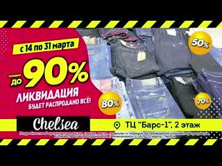Ликвидация магазина в Барс 1 СКИДКА 90%
