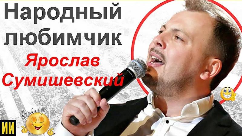 Народный любимчик Ярослав Сумишевский