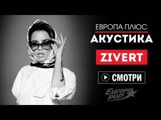 Европа Плюс Акустика: ZIVERT