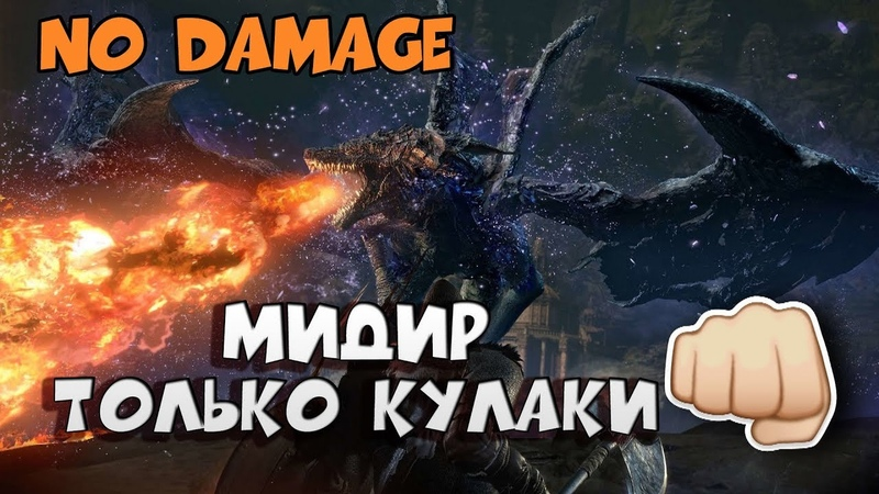 Dark Souls 3 Мидир Кулаками SOLO NO DAMAGE run FISTS only