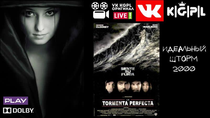 🔴VK K|G|P|L - Идеальный шторм (2000)