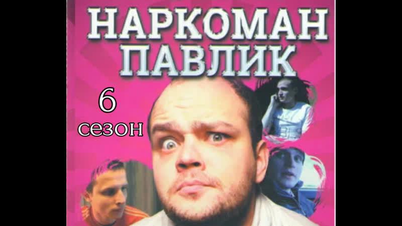 Павлик, 6 сезон, 1-10 серии из 10, комедия, Россия, 2018
