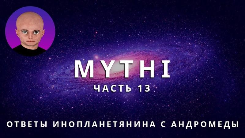 ОТВЕТЫ ПРИШЕЛЬЦА С АНДРОМЕДЫ ЧАСТЬ 13 ИНОПЛАНЕТЯНИН МИТИ MYTHI