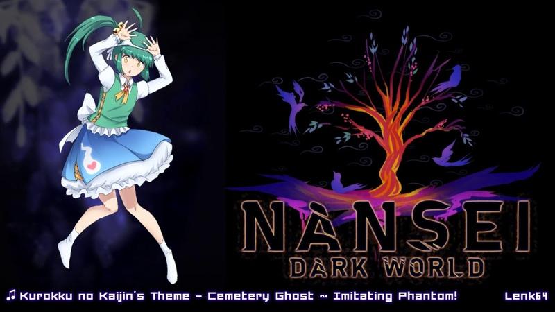 南西 3 Kurokku no Kaijin's Theme Cemetery Ghost ~ Imitating Phantom Boss 1
