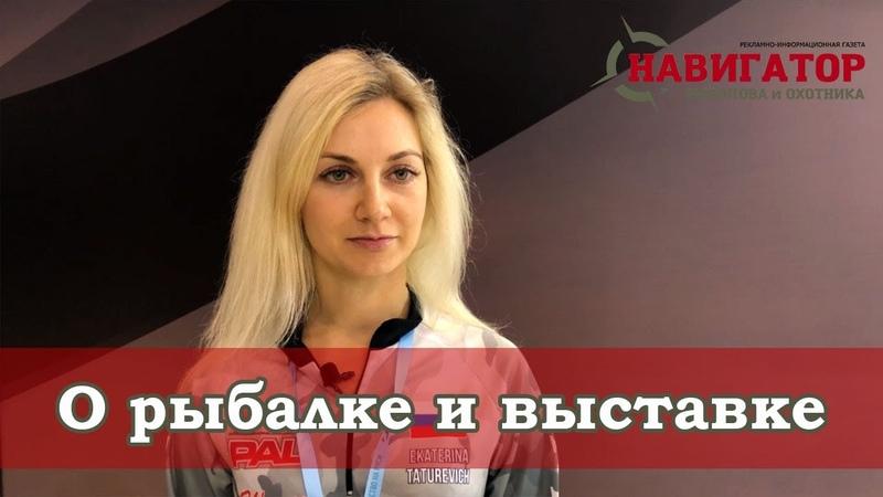 Екатерина Татуревич на выставке Охота и рыболовство на Руси 2020 Интервью