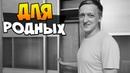 Видео для родных и близких ❤️ Переезд с Квартиры в которой жил 3 года.. Где живет Варпач