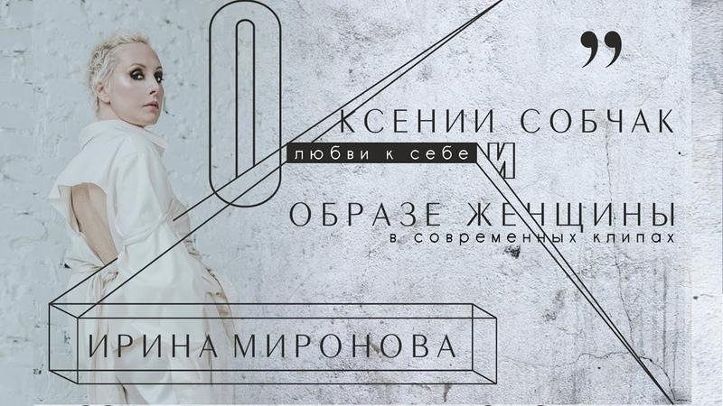 О Ксении Собчак любви к себе и образе женщины в современных клипах
