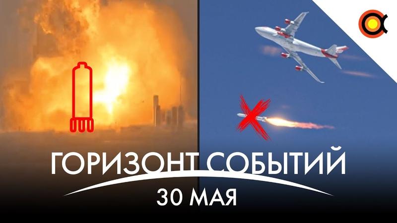 Взрывы SpaceX Starship и LauncherOne, Параллельная Вселенная, Китайская станция: КосмоДайджест61