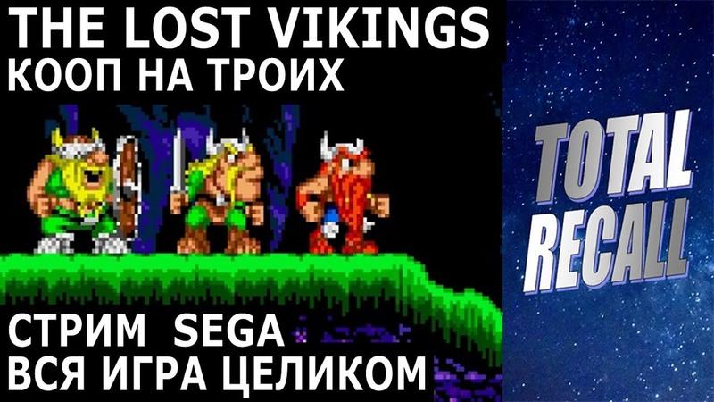 Стрим The Lost Vikings на Сеге на ТРОИХ Total Recall NeGAtiv4k Сайлер за один стрим » Мир HD Tv - Смотреть онлайн в хорощем качестве