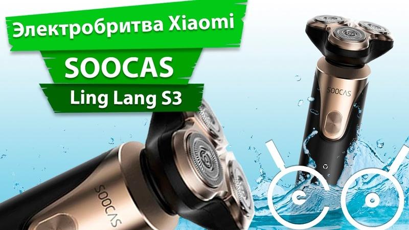 Электробритва Xiaomi Soocas Ling Lang S3 смотри обзор