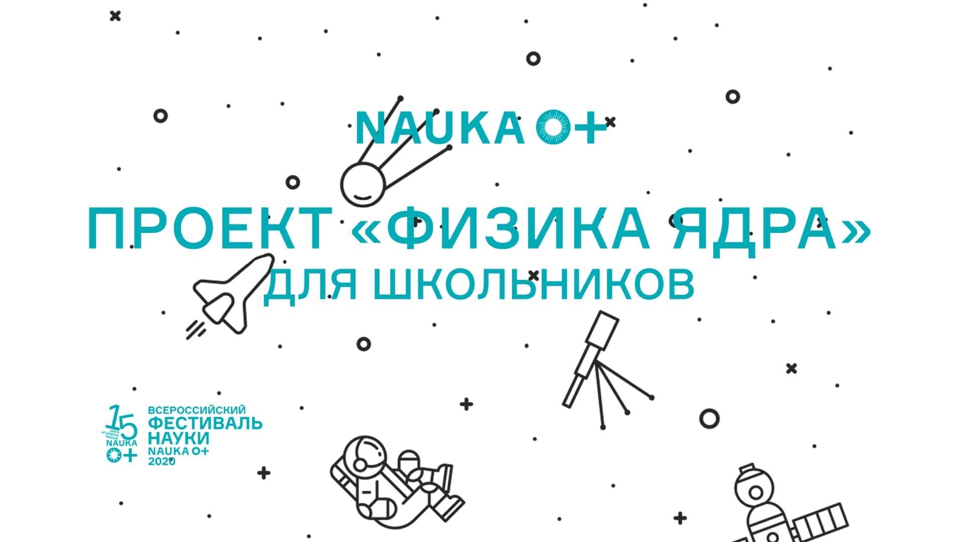 Всероссийский фестиваль науки «NAUKA 0+»–2020
