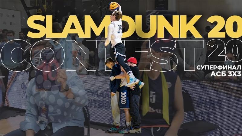 Slam Dunk Contest ASB 3*3 Мирослав Елецкий, Максим Барсуков etc...