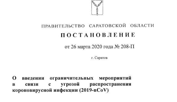 О введении ограничительных мероприятий на территории Саратовской области