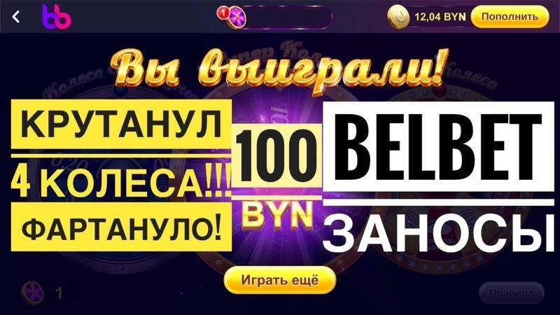 BELBET СОРВАЛ 100 BYN МЕГА УДАЧА В КОЛЕСЕ ФОРТУНЫ БОНУС КОД hcfuv
