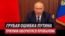 Грубая ошибка Путина. Триумф Кремля обернулся провалом