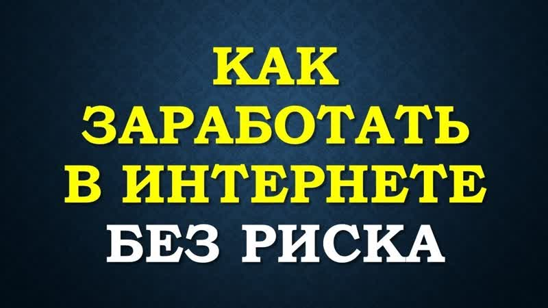 НОВИНКА ВХОД ВСЕГО 3 рубля Просто прибыльно без риска