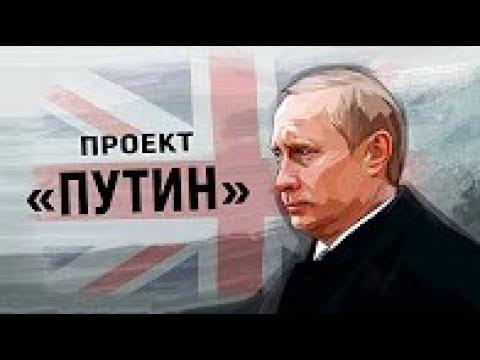 Путин ПРОЕКТ Британской королевы?! Сокрытие настоящей правды о России 17.01.2018