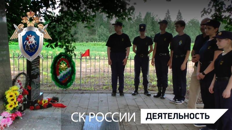 Кадеты Санкт Петербургского кадетского корпуса СК России приняли участие в поисковых работах