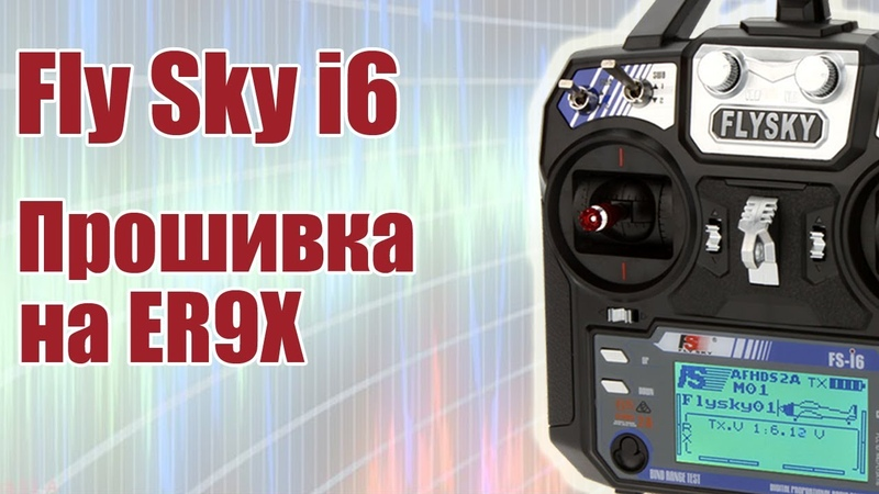 Прошивка FlySky I6 на ER9X ALNADO