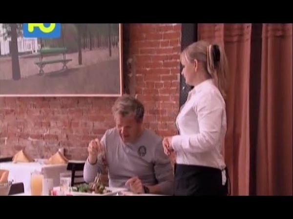 Кошмары на кухне с Гордоном Рамзи 1 сезон 8 серия Kitchen Nightmares