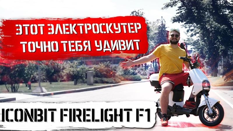 Электроскутер Iconbit Firelight F1 ОБЗОР ТЕСТ ДРАЙВ