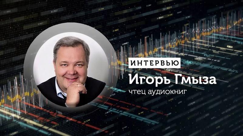 Озвучка аудиокниг интервью с чтецом — Игорь Гмыза
