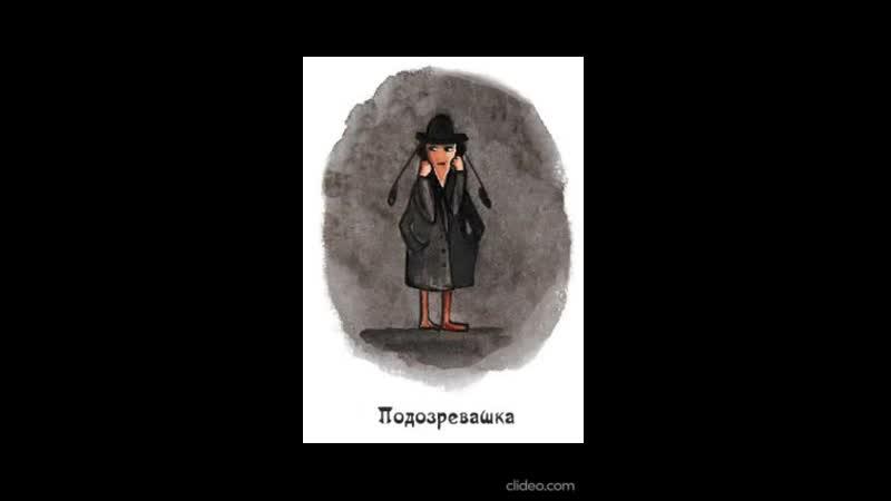 Авторская колода МАК Марии Минаковой Тараканы в голове