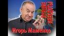Сборник анекдотов от Игоря Маменко 2020 лучшее и смешное про чиполлино верблюда тёщу канарейку
