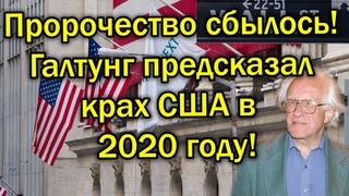 Пророчество сбылось! Галтунг предвидевший крах СССР, предсказал крах США в 2020 году!
