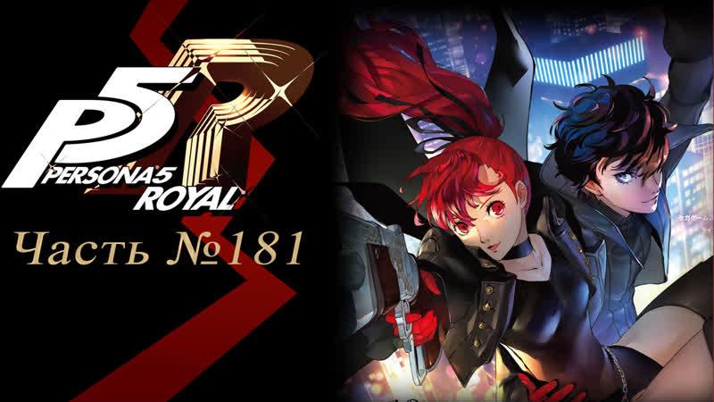 Persona 5 The Royal Часть №181 Истина о реялность Девятая арка