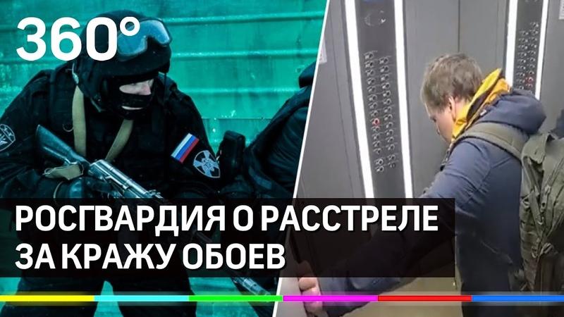 Расстреляли за кражу обоев Росгвардия объяснила почему открыла огонь по вору в Екатеринбурге