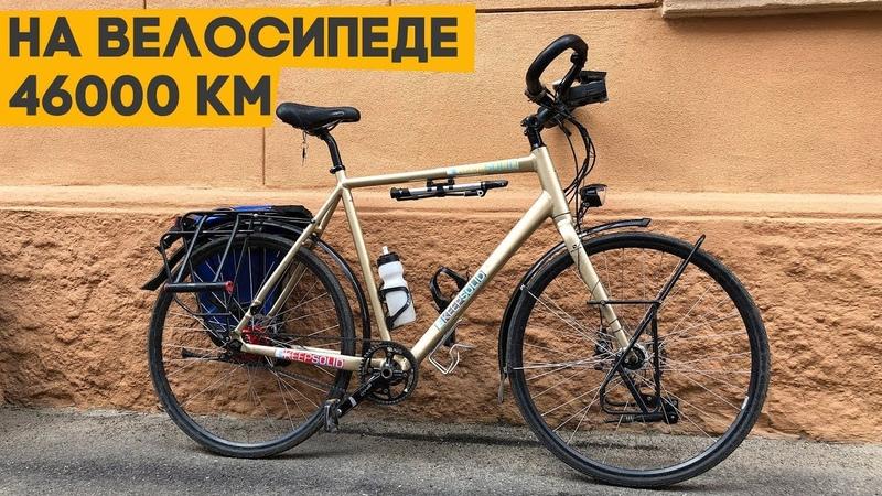46000 километров на велосипеде Вот это настоящий путешественник