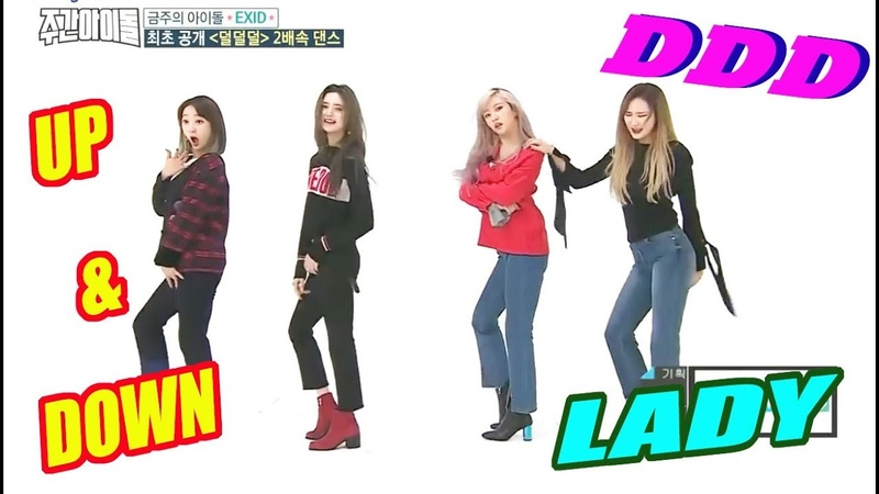 EXID 2X FASTER Up Down DDD Lady WEEKLY IDOL