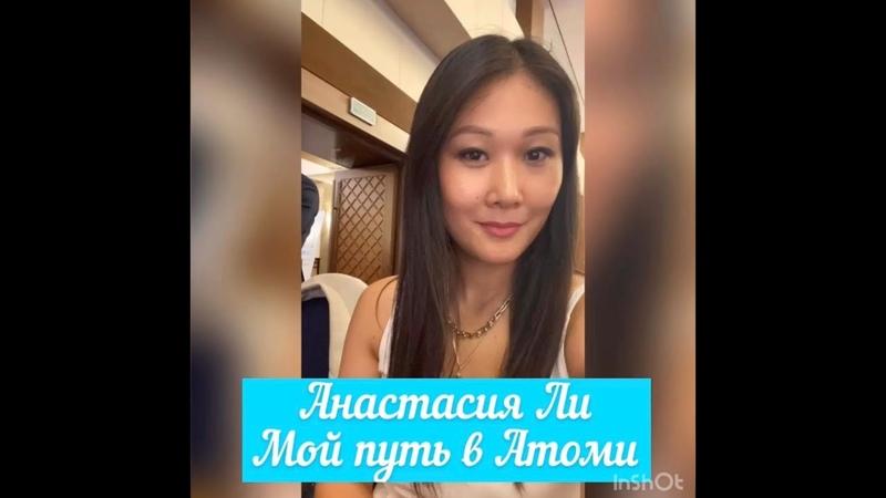 Анастасия ЛИ Мой путь в Атоми Anastasia Lee My way in Atomy