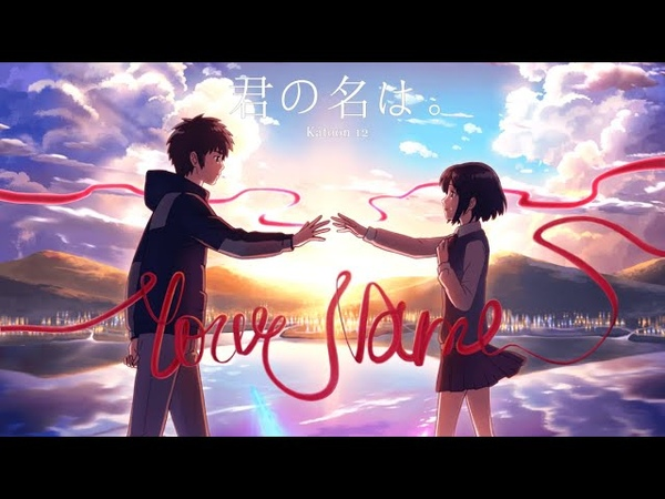 ROBERT MILES - ONE AND ONE .YOUR NAME .君の名は.