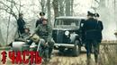 НАШУМЕВШИЙ РУССКИЙ ВОЕННЫЙ БОЕВИК! Охота на Гауляйтера 1 часть Российские боевики, военное кино