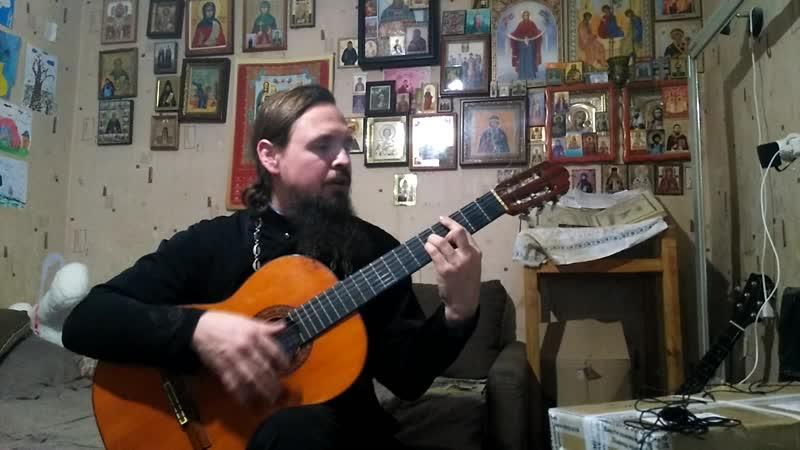 Иерей Роман Колеснёв. Песня И. Летова Дембельская. 10.02.2020