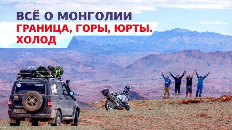 Монголия граница горы юрты Холод