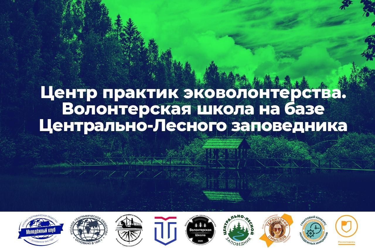 Молодежный клуб тверского отделения Русского географического общества приглашает в волонтерскую школу