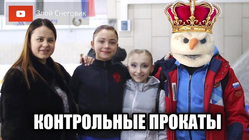 Контрольные прокаты юниоров 2020 Начало нового сезона в Фигурном Катании