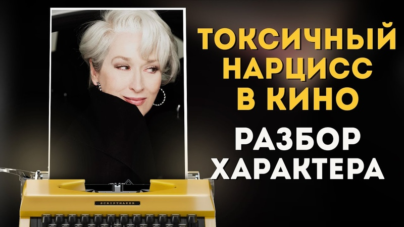 Киногероиня Миранда Пристли Нарцисс в кино