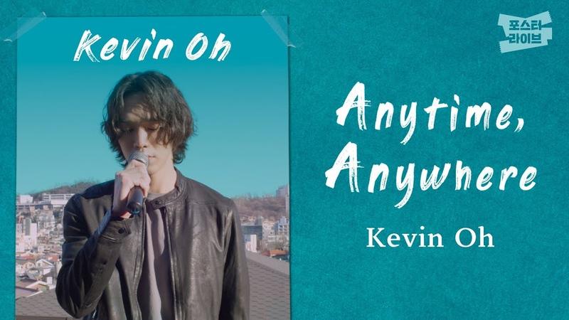 [포스터 라이브] 케빈오 (Kevin Oh) - Anytime, Anywhere