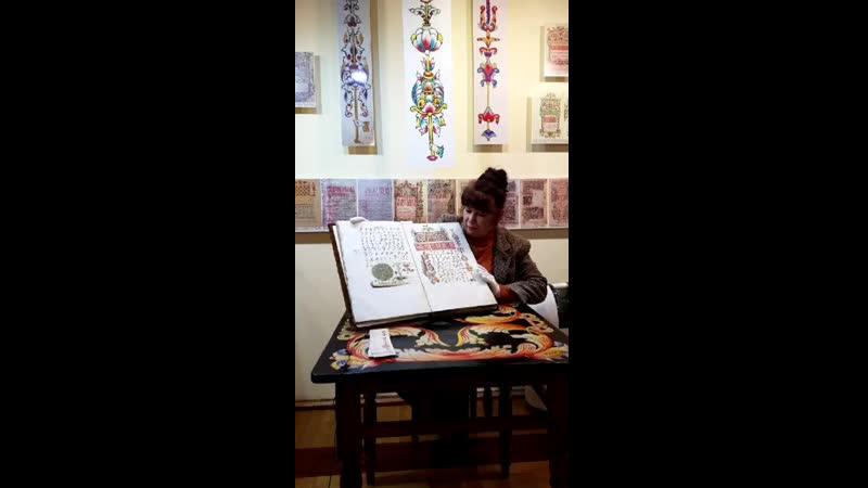 13 05 20 Корни и ветви Ветковская традиция оформления рукописей в контексте Европейской книжной культуры