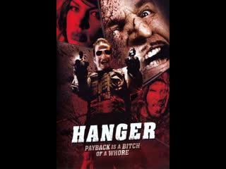 Вешалка / Hanger 2009