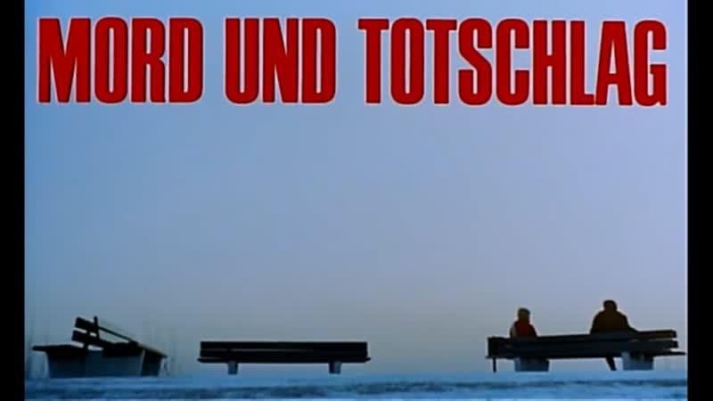 Убийство случайное и преднамеренное Mord und Totschlag 1967
